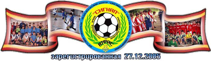 Сумская городская общественная организация Юные футболисты-аматоры Сумщины (ЮФАС)
