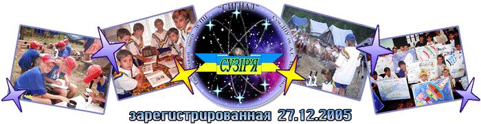 Сумская городская детско-молодежная общественная организация лицей СОЗВЕЗДИЕ