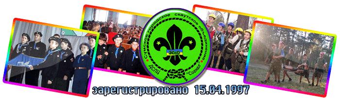 Сумское городское скаутское объединение - ЭСкО