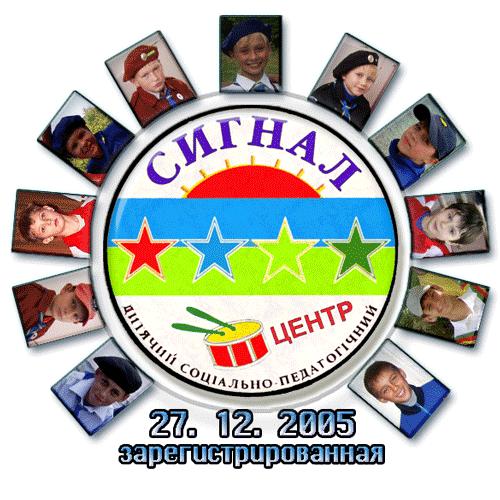 Сумская городская общественная детско-молодежная организация СИГНАЛ