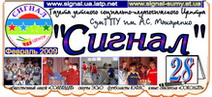 "газета ""Сигнал"" ""28"